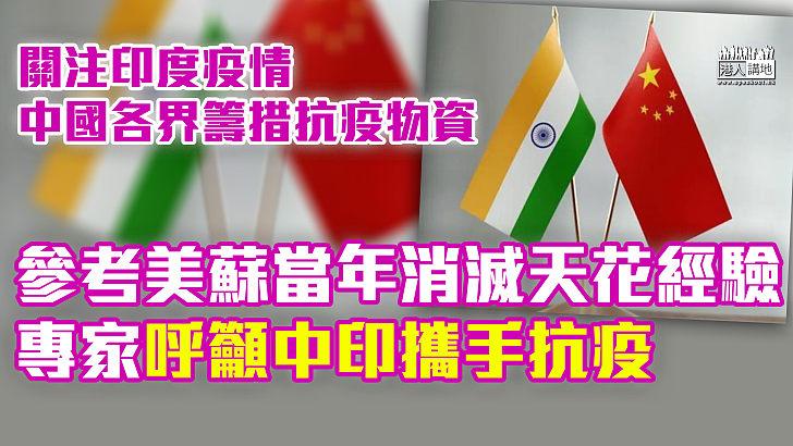【以德報怨】中國關注印度疫情 各界設法籌措抗疫物資 專家:中印應參考美蘇消滅天花為例消除敵意