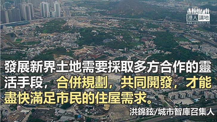 以多面向思維開拓香港土地