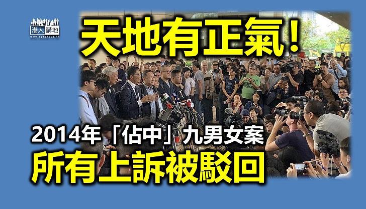 【罪有應得】佔中九男女案所有上訴被駁回