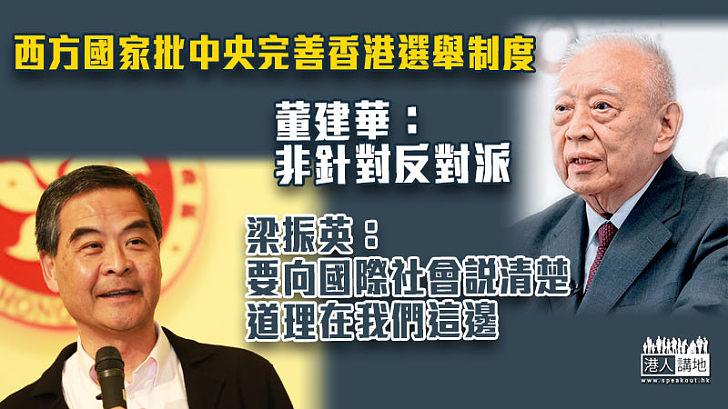 【以正視聽】西方國家批中央完善香港選舉制度 董建華:非針對反對派 梁振英:道理在我們這邊
