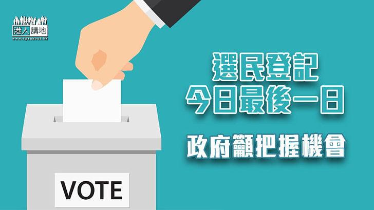 【投票權利】選民登記最後一日、政府呼籲把握機會