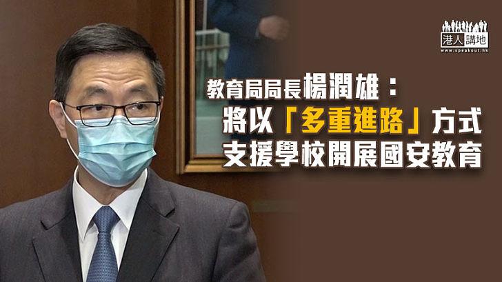 【多管齊下】楊潤雄:將以「多重進路」方式支援學校開展國安教育