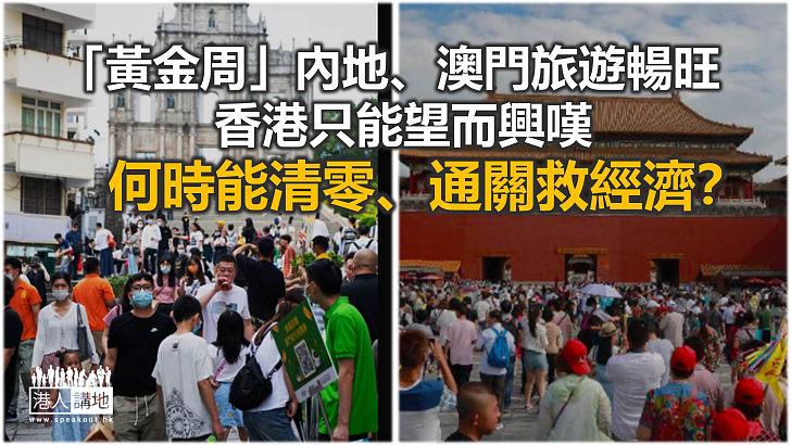【秉文觀新】香港旅客絕跡 澳門遊人如鲫