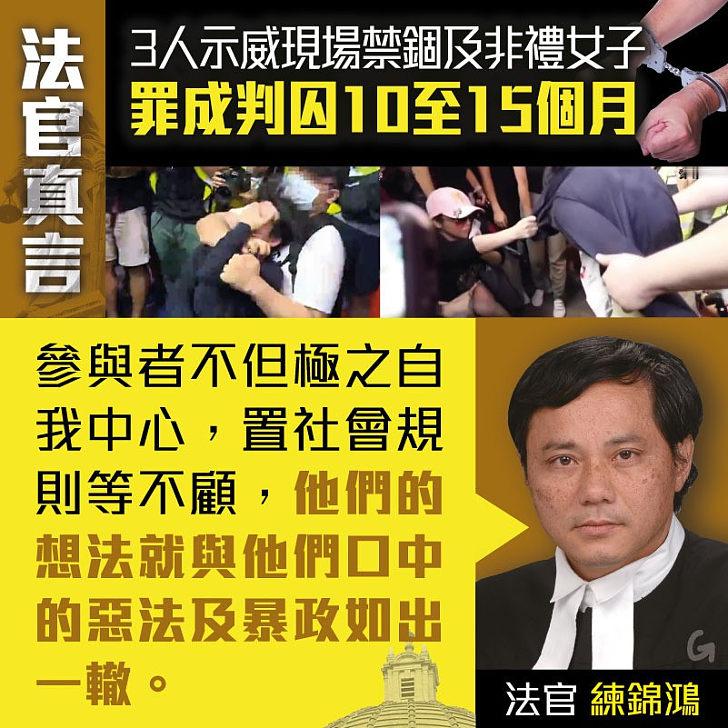 【今日網圖】法官真言:3示威者非法禁錮女子罪成囚10至15月