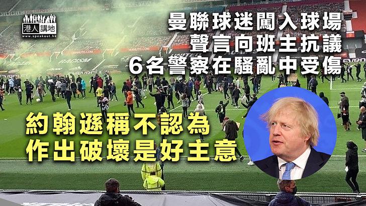 【譴責暴力】約翰遜稱不認為球迷作出破壞是好主意