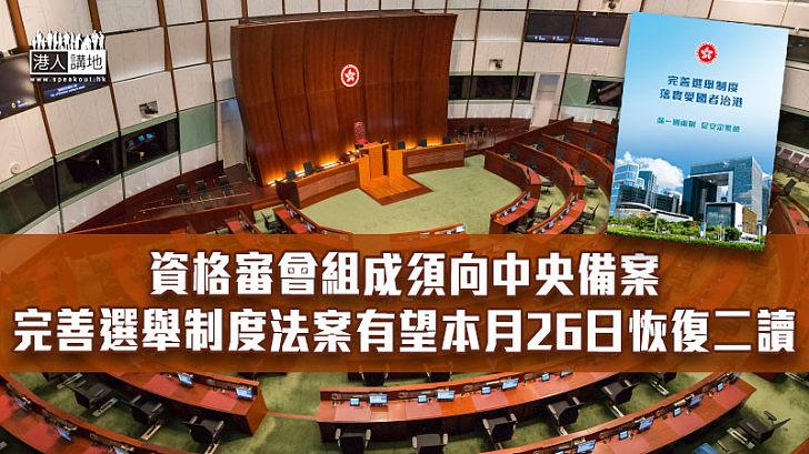 【完成審議】資格審會組成須向中央備案 完善選舉制度法案有望本月26日恢復二讀