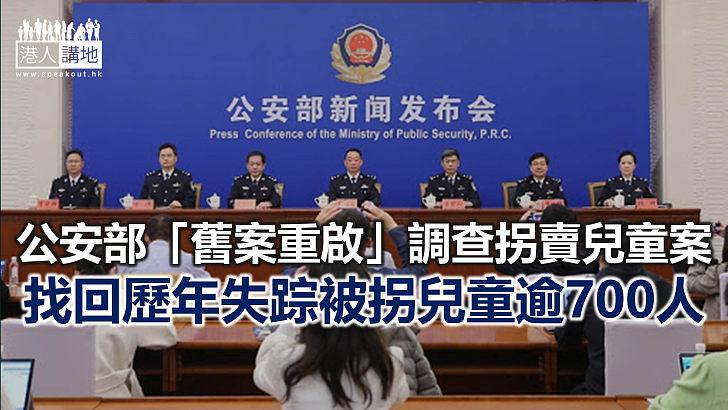 【焦點新聞】公安部「團圓」行動 重新調查改革開放以來拐賣兒童積案