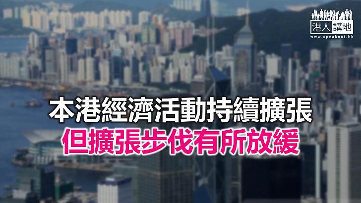 【焦點新聞】香港4月採購經理指數微跌至50.3