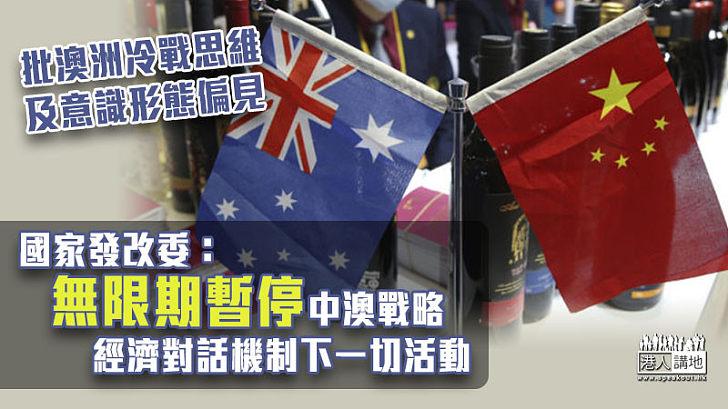 【中澳關係】國家發改委:無限期暫停中澳戰略經濟對話機制下一切活動