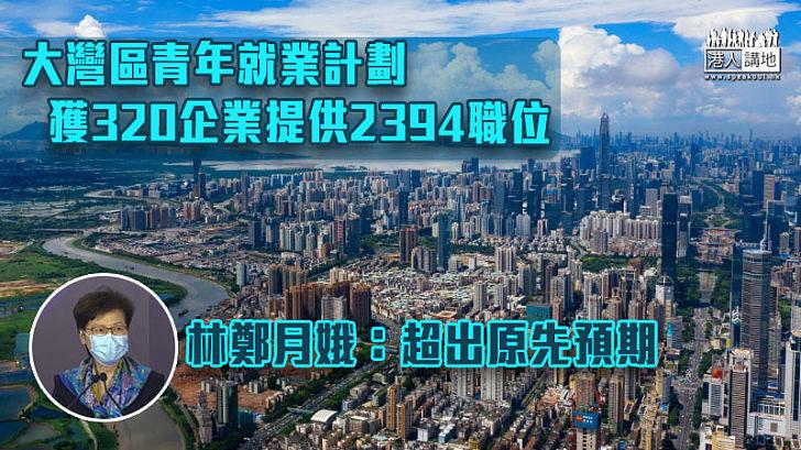 【走進大灣區】大灣區青年就業計劃獲320企業提供2394職位 林鄭月娥:超出預期