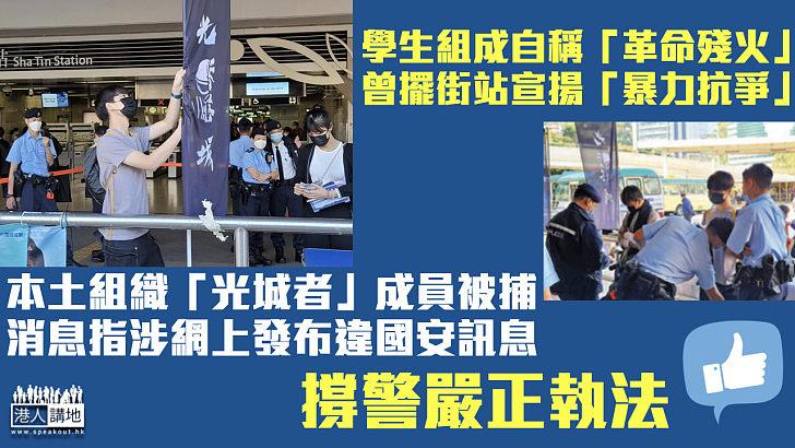 【港區國安法】 曾擺街站宣揚「暴力抗爭」 本土組織「光城者」成員被捕