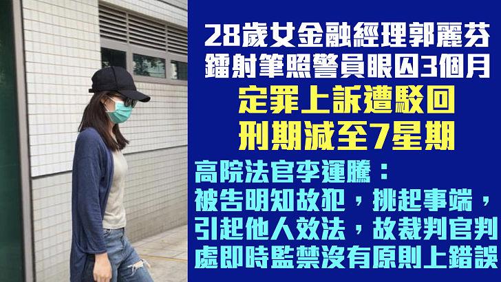 【明知故犯】28歲女金融經理鐳射筆照警員眼被判囚3個月 定罪上訴遭駁回、刑期減至7星期