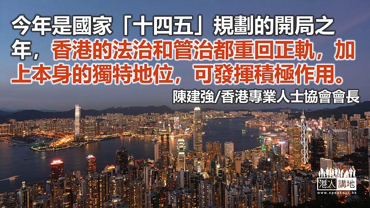 有國家堅強後盾 香港繁榮穩定可期