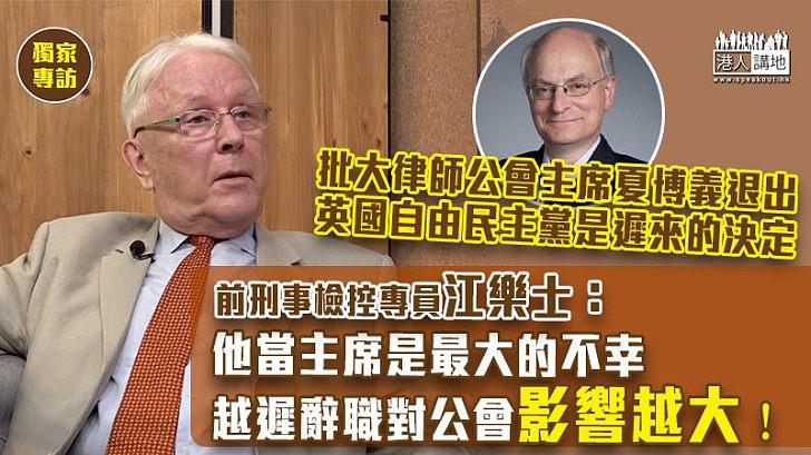 【獨家專訪】大律師公會主席夏博義為「洗底」急退黨? 江樂士:他當主席是最大的不幸、越遲辭職對公會影響越大!