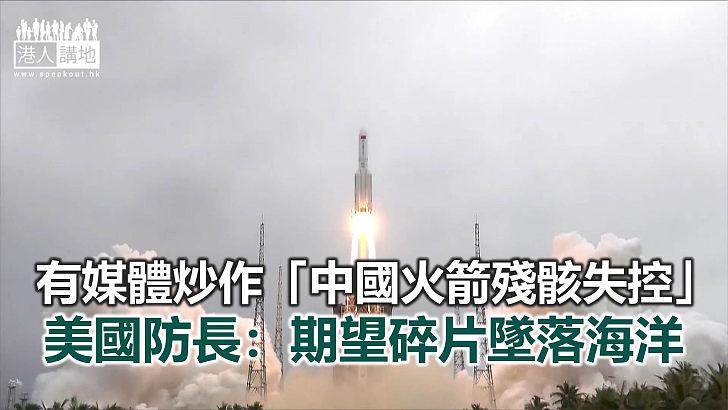 【焦點新聞】《環球時報》指媒體炒作作「中國火箭殘骸失控」是陳詞濫調