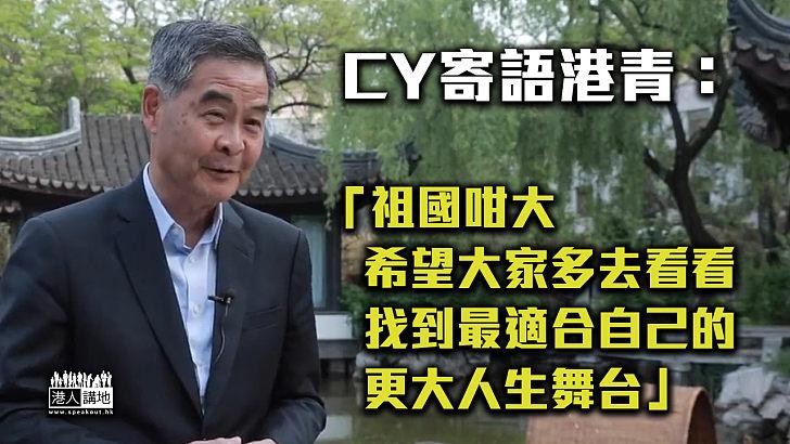 【親身體驗】CY寄語港青:祖國咁大希望大家去看看、找到最適合自己的人生舞台