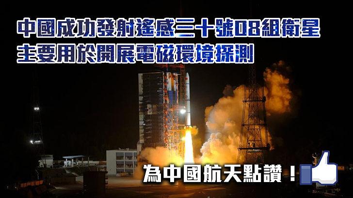 【銀河探索】中國成功發射遙感三十號08組衛星 主要用於開展電磁環境探測