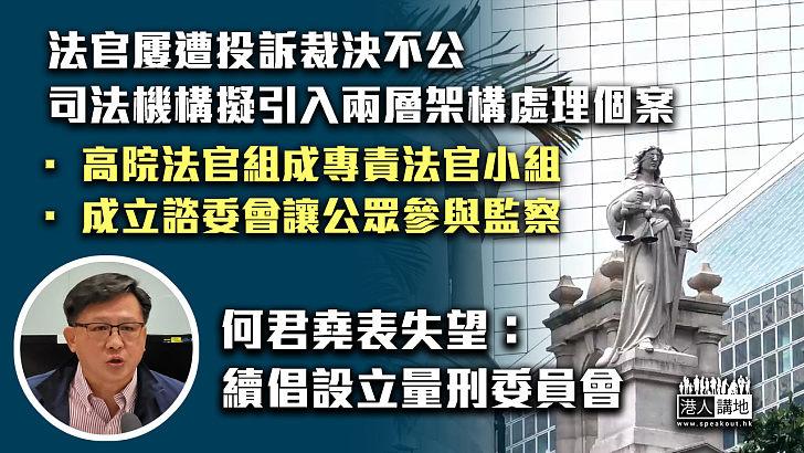 【司法改革】司法機構擬引入兩層架構處理投訴個案 何君堯表失望:續建議設立量刑委員會