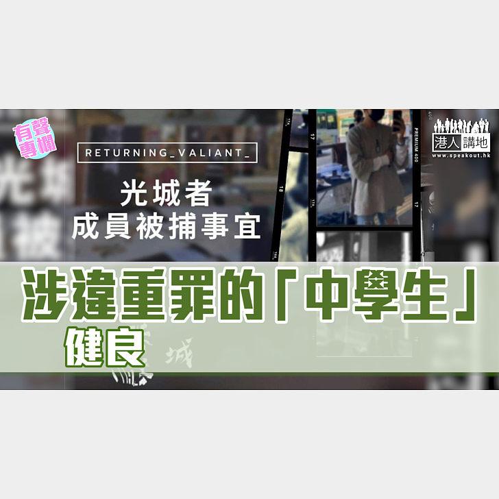 【短片】【有聲專欄】健良:涉違重罪的「中學生」