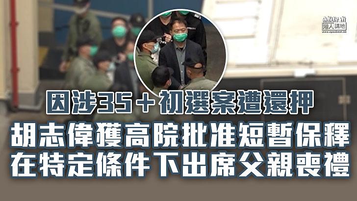 【人道安排】胡志偉亡父今晚設靈 胡向高院申短暫保釋奔喪獲批