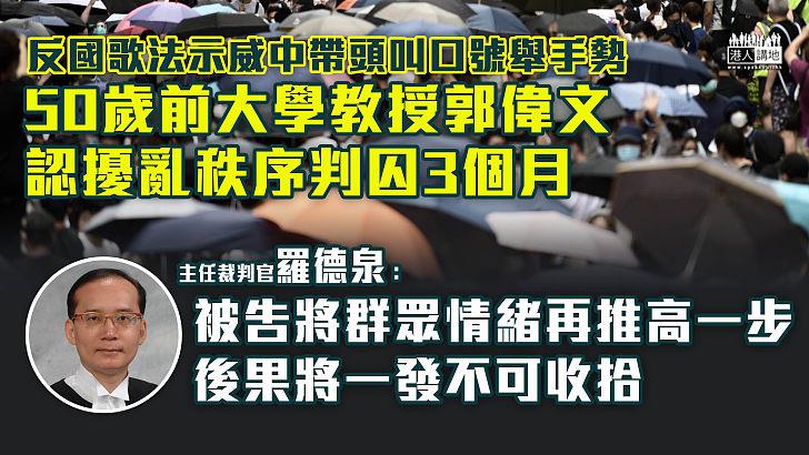 【反國歌法】帶頭叫口號舉手勢 前大學教授認擾亂秩序判囚3個月