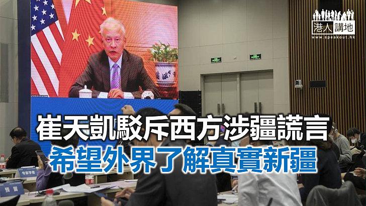 【焦點新聞】崔天凱:中方不會坐視外部勢力搞亂新疆