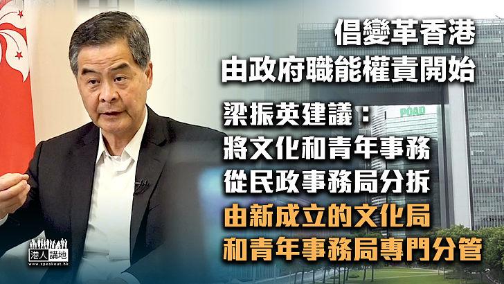 【邁步向前】倡變革香港由政府職能權責開始 梁振英建議:將文化和青年事務的職能權責從民政事務局分拆出來,由新成立的文化局和青年事務局專門分管