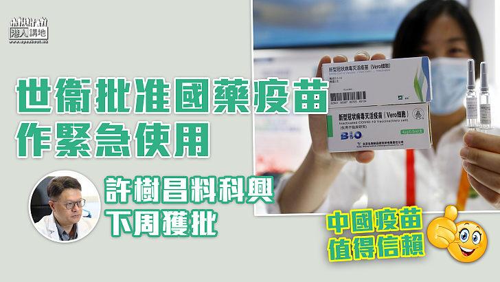 【中國疫苗】世衞批准緊急使用國藥疫苗 許樹昌料科興下周獲批