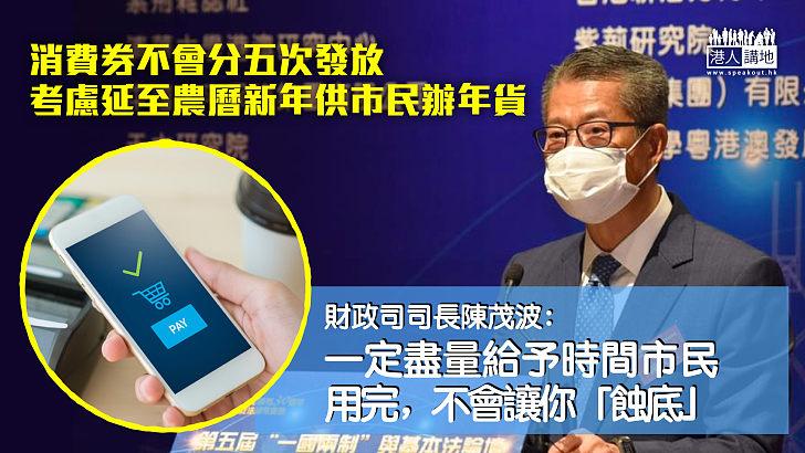 【增加彈性】陳茂波:減少五千元電子消費券使用期數 或延至新年亦能使用
