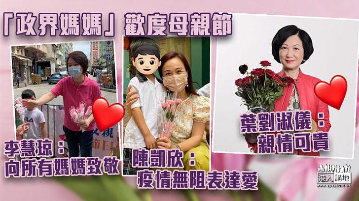 【母親節快樂】「政界媽媽」歡度母親節 李慧琼向所有媽媽致敬 葉劉淑儀稱親情可貴