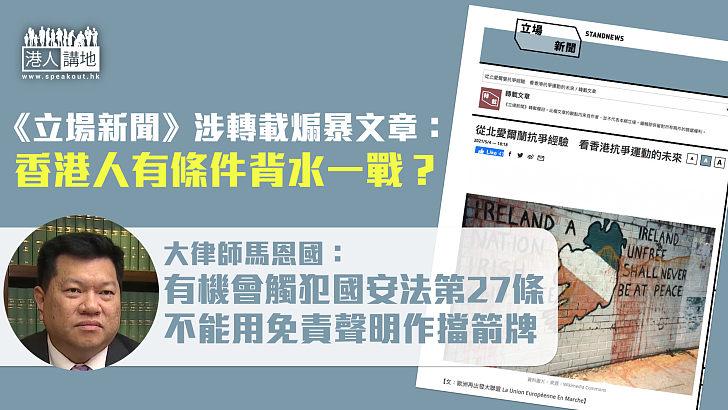 【追究到底】《立場新聞》涉轉載煽暴文章、稱香港人「有條件背水一戰」 法律界人士指涉嫌違反《國安法》