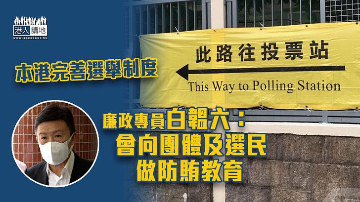 【多做宣傳】本港完善選舉制度 白韞六:會向團體及選民做防賄教育