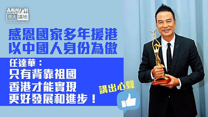 【我是中國人】以中國人身份為傲 任達華:只有背靠祖國、香港才能實現更好發展和進步!