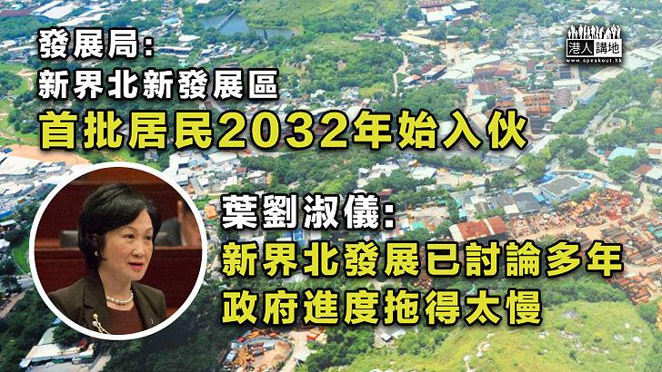 【覓地建屋】發展局:新界北新發展區2032年始入伙 葉太:政府進度拖得太慢