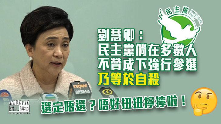 【扭扭擰擰】劉慧卿:民主黨倘在多數人不贊成下強行參選 乃等於自殺