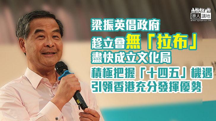 【香港要有文化局】梁振英倡政府趁立會無「拉布」盡快成立文化局 積極把握「十四五規劃」機遇、引領香港充分發揮優勢