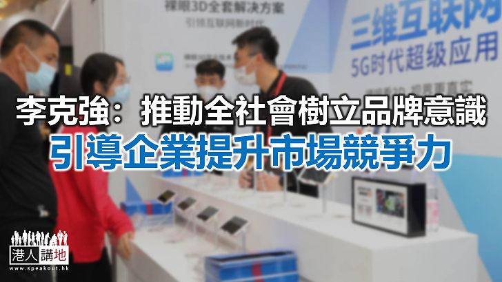 【焦點新聞】中國品牌日活動在上海開幕