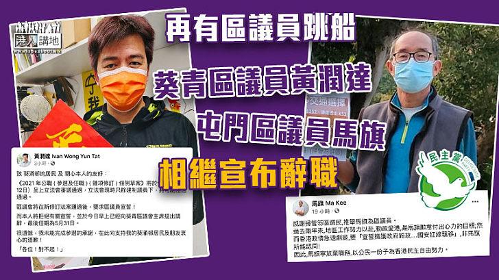【集體跳船】屯門區議員馬旗、葵青區議員黃潤達相繼宣布辭職