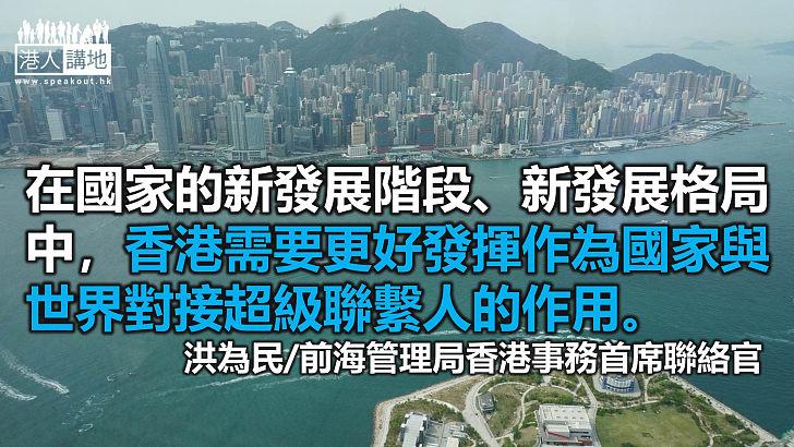 大灣區與「十四五」規劃 香港可以做什麼