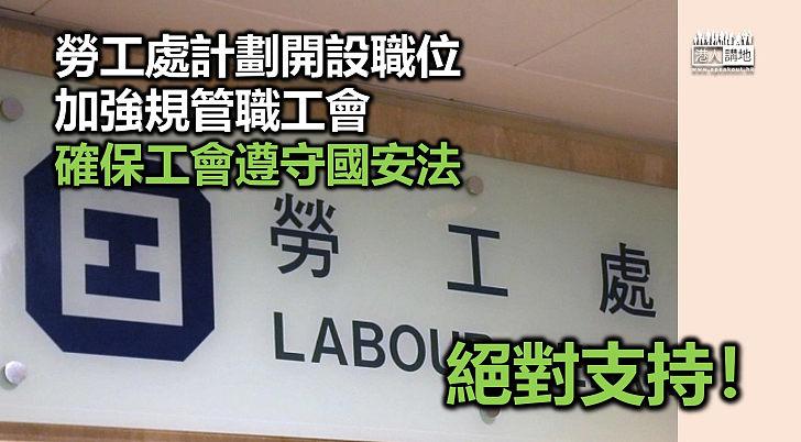 【加強規管】勞工處計劃開設職位 加強規管職工會確保工會遵守國安法