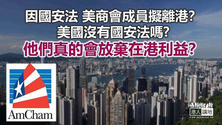 【諸行無常】因為國安法 美商會會員想離港?