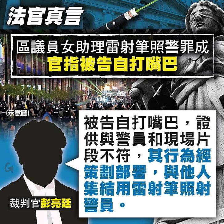 【今日網圖】法官真言:區議員女助理雷射筆照警罪成