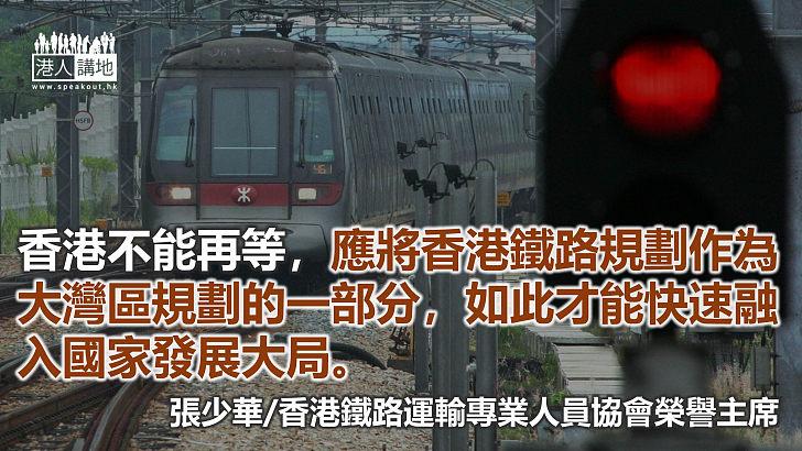 香港鐵路發展需要新思維