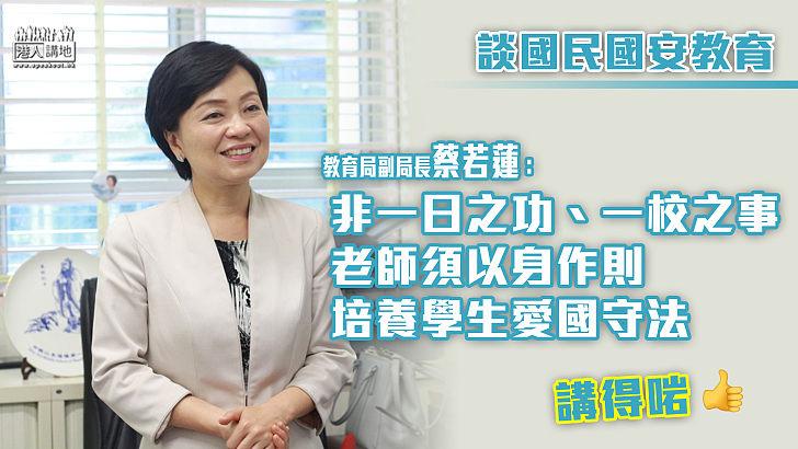 【愛國教育】 蔡若蓮:老師須以身作則培養學生愛國守法、國安教育非「一日之功、一校之事」
