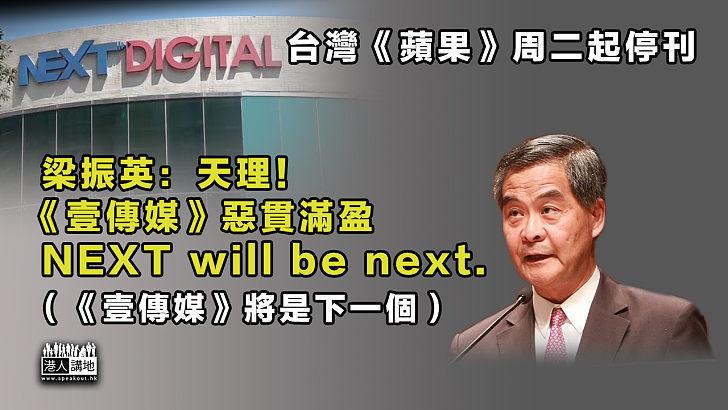 【善惡有報】台灣《蘋果》宣布停刊、梁振英細數壹傳媒旗下已停刊媒體並表示:NEXT will be next.
