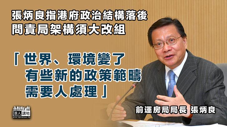 【革舊立新】張炳良指港府政治結構落後、問責局架構須大改組