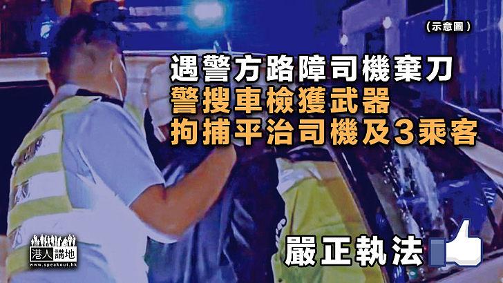 【嚴正執法】遇警方路障司機棄刀、警搜車檢獲武器拘捕平治司機及3乘客