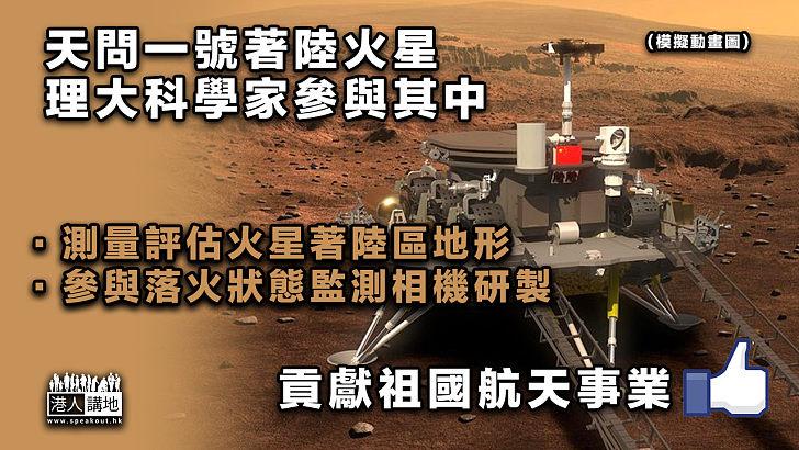 【貢獻祖國】天問一號著陸火星、理大科學家參與其中