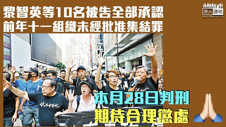 【國慶遊行案】黎智英等10被告全部認前年十一組織未經批准集結罪 本月28日判刑