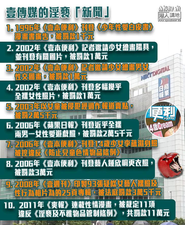 【劣迹斑斑】壹傳媒十大淫褻新聞 梁振英斥:嚴重污染香港和台灣的傳媒生態